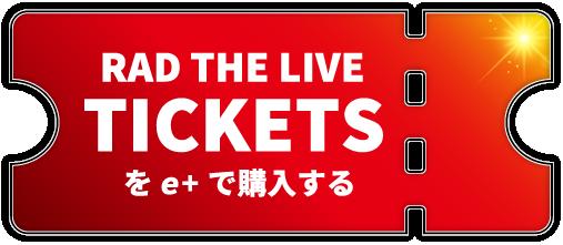 RAD THE LIVE のチケットをe+で購入する